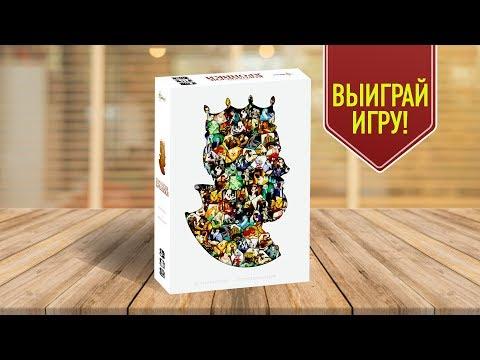 Настольная игра «КОРОЛЕВСКИЕ ХРОНИКИ»: ИГРАЕМ! + КОНКУРС НА ИГРУ!