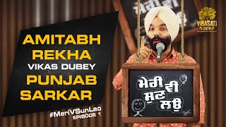 Amitabh Rekha , Vikas Dubey, Punjab Sarkar - Stand Up Comedy | Meri V Sun Lao Ep - 1 | Virasati Sath