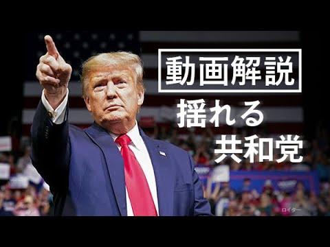 米大統領選2020 揺れる共和党 - YouTube