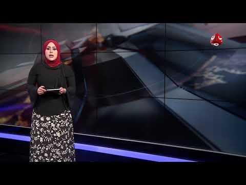 موجز اخبار العاشرة صباحا  22 -07-2018 | تقديم ايات العزام  | يمن شباب
