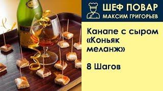 Канапе с сыром Коньяк-меланж . Рецепт от шеф повара Максима Григорьева