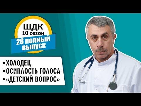 Школа доктора Комаровского - 10 сезон, 28 выпуск 2018 г. (полный выпуск)