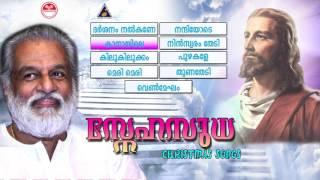 Sneha Sudha   Malayalam Christmas Songs   Yesudas Hits   Latest Christmas Songs upload 2016