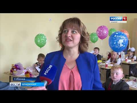 Новая школа в Собинке