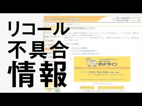 リコール検索&不具合報告が出来るサイト