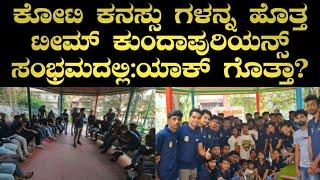 ಕೋಟಿ ಕನಸ್ಸು ಗಳನ್ನ ಹೊತ್ತ ಟೀಮ್ ಕುಂದಾ ಪುರಿಯನ್ಸ್ ಸಂಭ್ರಮದಲ್ಲಿ:ಯಾಕ್ ಗೊತ್ತಾ?| Team kundapurians achievement