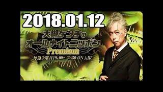 2018.01.12 大槻ケンヂのオールナイトニッポンPremium 2018年01月12日 S...