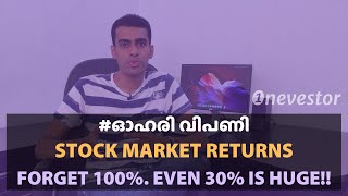 Forget 100% Stock Market Returns. Even 30% Is Huge! [MALAYALAM / EPISODE #6]