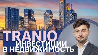 Tranio Инвестиции в недвижимость Интервью с Георгием Качмазовым