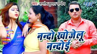 Santosh Kumar Pandey का नया सबसे बड़ा भोजपुरी लोकगीत 2019 - Nando Khojelu Nandoie - Bhojpuri Song