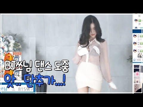연예인급 외모 BJ쏘님, 댄스 도중... 헉! 단..추가..단...츄가...[뉴비밀남] - Koon TV