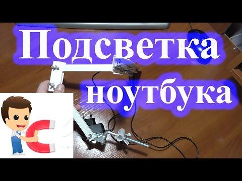 видео: Подсветка для ноутбука, компьютера своими руками