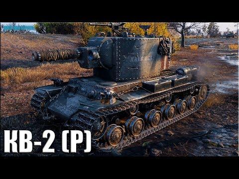 6к урона на КВ-2 ✅ World of Tanks лучший бой