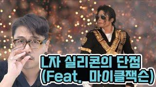 EP.17 L자 실리콘의 단점 (Feat.마이클잭슨) …