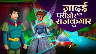 जादुई परी और राजकुमार Bedtime Stories Hindi Fairy Tales हिंदी कहानियां Hindi Kahaniya
