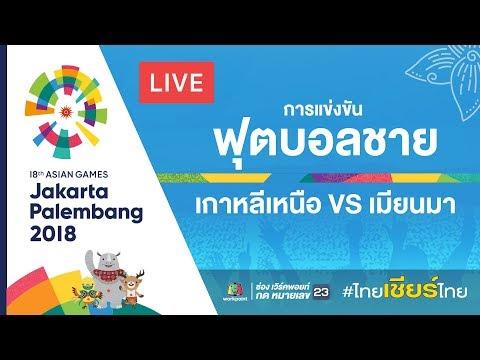 Live! การแข่งขัน ฟุตบอลชาย ระหว่างกลุ่มเอฟ เกาหลีเหนือ Vs เมียนมา