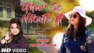 Ghar Se Nikalte Hi Female Version By Madhusmita | Papa Kehte Hain | New Video Song 2019