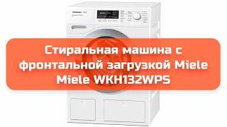 Стиральная машина с фронтальной загрузкой Miele Miele WKH132WPS обзор и отзыв