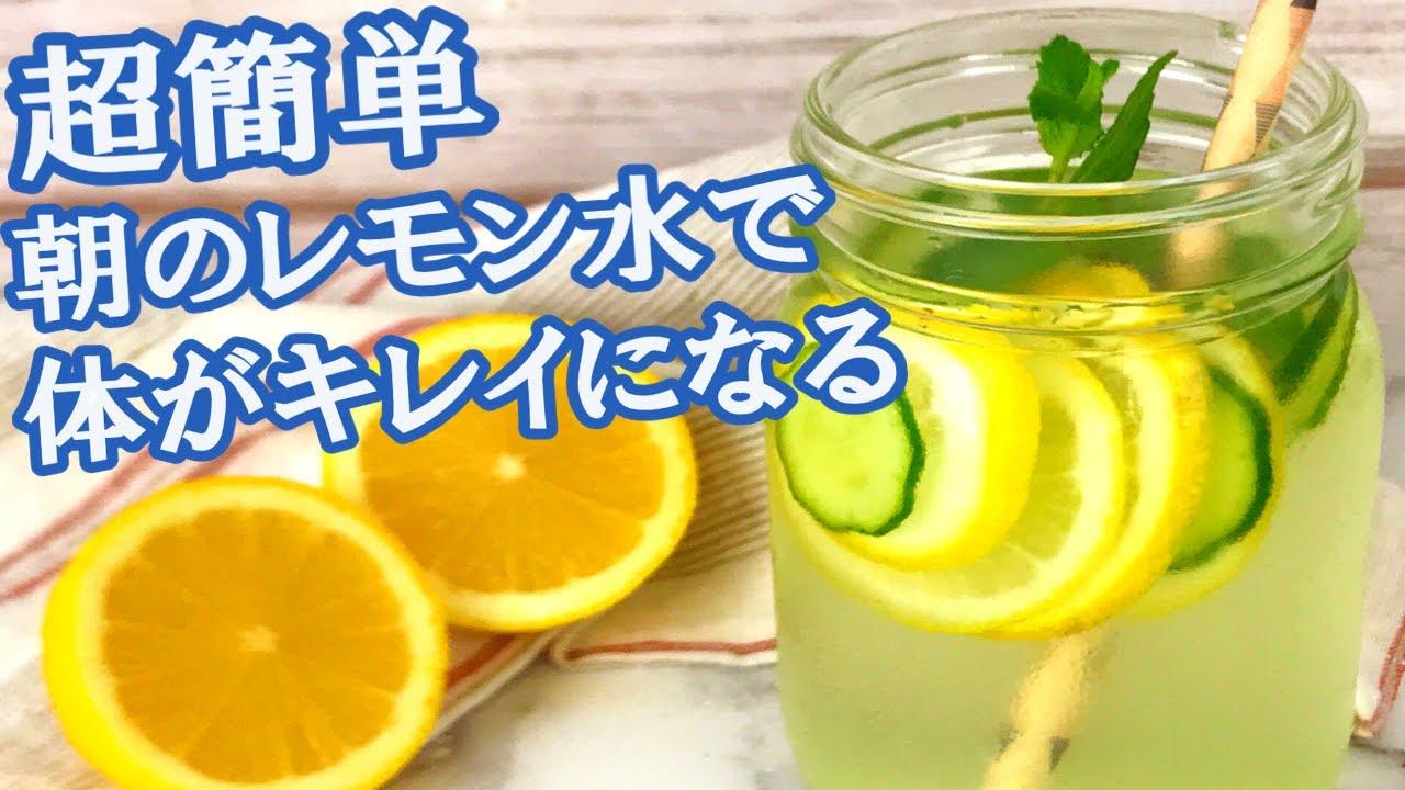 デトックス レモン水