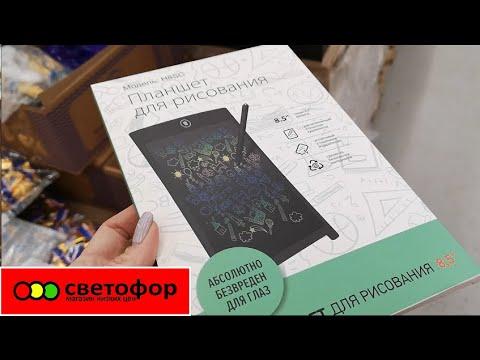 🚥СУПЕР! НОВИНКИ в магазине СВЕТОФОР 🚦Дешевле ФИКС ПРАЙС январь 2020
