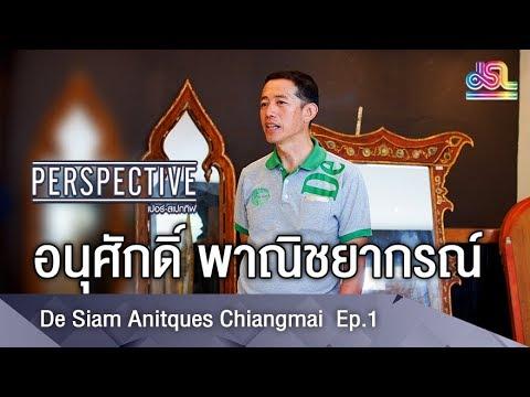 อนุศักดิ์ พานิชยากรณ - De Siam Anitques Chiangmai - วันที่ 27 May 2018