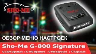 Видеоинструкция по настройке меню для сигнатурных моделей Sho-Me G-600/700/800/1000/77