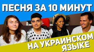 Пишем Хит всей Украиной