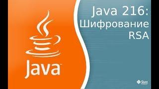 Урок Java 216: Шифрование RSA
