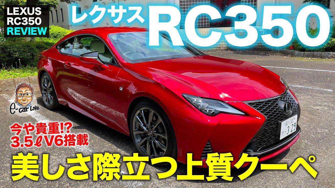 レクサス RC 350 2021 【車両レビュー】3.5リッターV6エンジン搭載のラグジュアリークーペ!! 美しいスタイルと質感に注目!! LEXUS RC E-CarLife with 五味やすたか