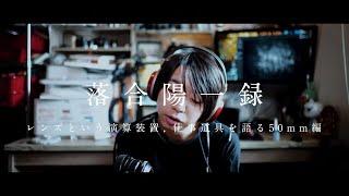 YouTube動画:【落合陽一公式】レンズという演算装置,仕事道具を語る50mm編・Leica Noctilux [ #未知への追憶 #7 #落合陽一 ]