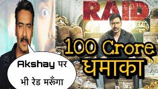 Raid vs Padman Box Office Collection, Ajay Devgn Raid vs Akshay Kumar Padman, Ajay  VS Akshay
