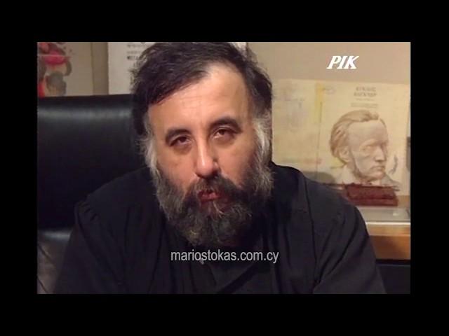Όταν ο Θάνος Μικρούτσικος μίλησε για τον Μάριο Τόκα και διήθυνε τραγούδι του