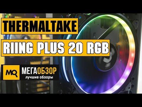 Thermaltake Riing Plus 20 RGB обзор корпусного вентилятора