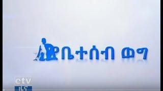 #EBC የቤተሰብ ወግ- የቀጨኔ ህፃናት መቀበያና ማሳደጊያ ድርጅት የልጆች አያያዝ ቅኝት ...ጥቅምት 10/2011 ዓ.ም