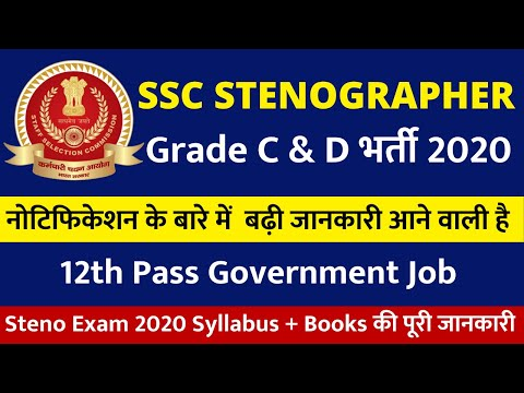 SSC Stenographer Salary & Work | SSC Stenographer Exam 2020 Syllabus + Books