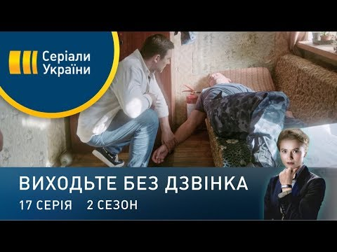 """Виходьте без дзвінка-2 (Серія 17. """"Узи Гіменея"""")"""