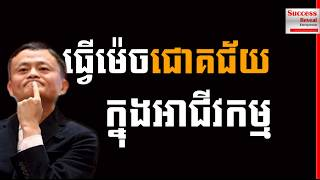 Jack Ma in Khmer - How to succeed in business and life