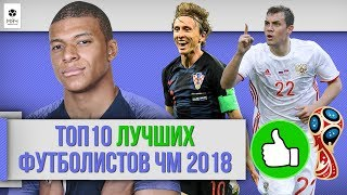 ТОП 10 ЛУЧШИХ футболистов ЧМ 2018