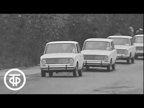"""Первые """"Жигули"""" прибыли в Москву. Новости. Эфир: 20.10.1970"""