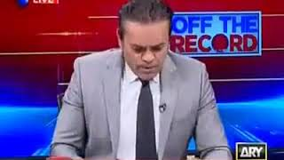 DG ISPR's beeper on Off The Record with Kashif Abbasi