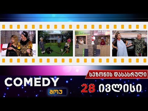 Comedy show - July 29, 2018