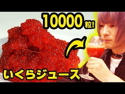 【10000粒】いくらの中身でジュースを作る!