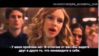 Академия вампиров. Вырезанная сцена. Флешбек RUS SUB