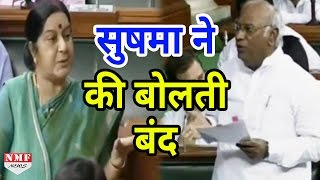 देखिए कैसे Sushma Swaraj ने की Mallikarjun Kharge की बोलती बंद | MUST WATCH !!!