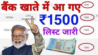 बैंक खाते में फिर आ गए ₹1500 लिस्ट जारी  bank account mein a gaye 1500 rupaye check now