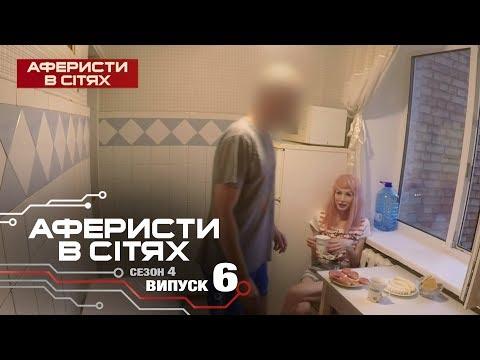 Аферисты в сетях - Выпуск 6 - Сезон 4 - 22.02.2019