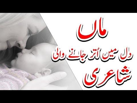 Beautiful Shayari About Mother - Maa In Urdu Hindi | Maa Ke Liye Shayari | URDU POETRY ZONE