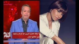 """الحياة اليوم - تامر أمين يهاجم شيرين عبد الوهاب .. """" هشرب من نيلها ومش هسمع شيرين """""""