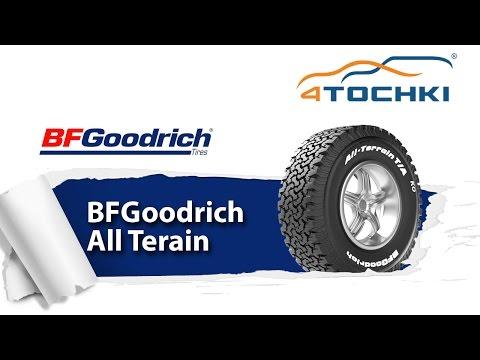 Обзор шины BFGoodrich All Terain