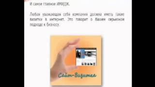 Сайт визитка - Разработка и изготовление сайтов во Франции(, 2014-10-21T09:12:15.000Z)